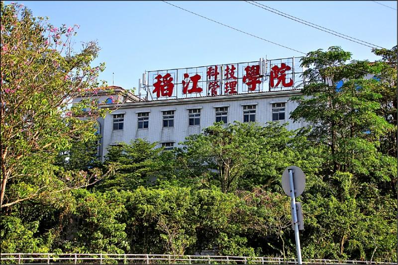 私立稻江科技暨管理學院校方昨天突然宣布停辦,教職員全數離職,所有學生則輔導轉學。(記者林宜璋攝,資料照)