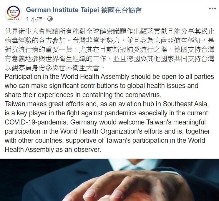 德國在台協會今在臉書貼文挺台參與WHA。(翻攝德國在台協會臉書)