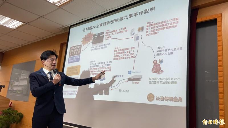 調查局今召開記者會,說明國內3家企業遭勒索軟體攻擊調查結果。(記者陳薏云攝)