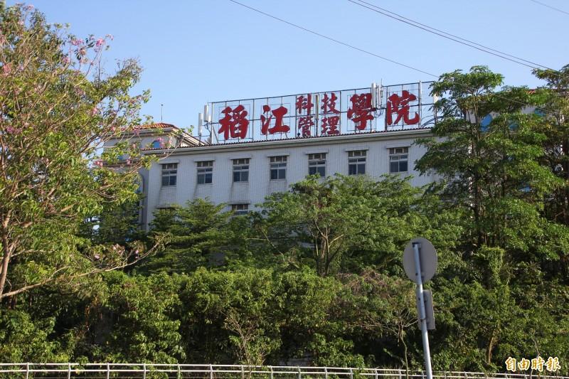 稻江科技暨管理學院日前宣布停招、停辦,震撼教育界。(資料照,記者林宜樟攝)