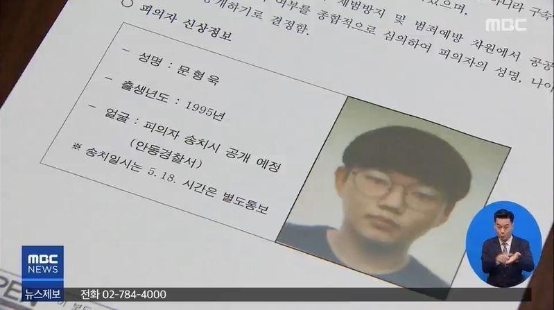 韓國N號房事件的4名主嫌都相當年輕,平均年齡約21歲。圖為韓國警方公布N號房創始者「godgod」文炯旭個資,1995年出生,今年24歲。(圖擷取自南韓MBC新聞影片)