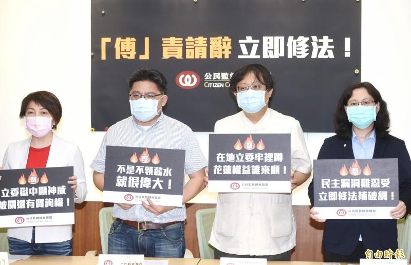 公督盟舉行記者會,要求傅崑萁自行辭職,並請立法院修法補洞。(記者方賓照攝)
