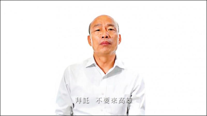 高雄市長韓國瑜昨晚透過臉書,以三分鐘心內話影片訴求韓粉六月六日不要投票。(取自韓國瑜臉書)