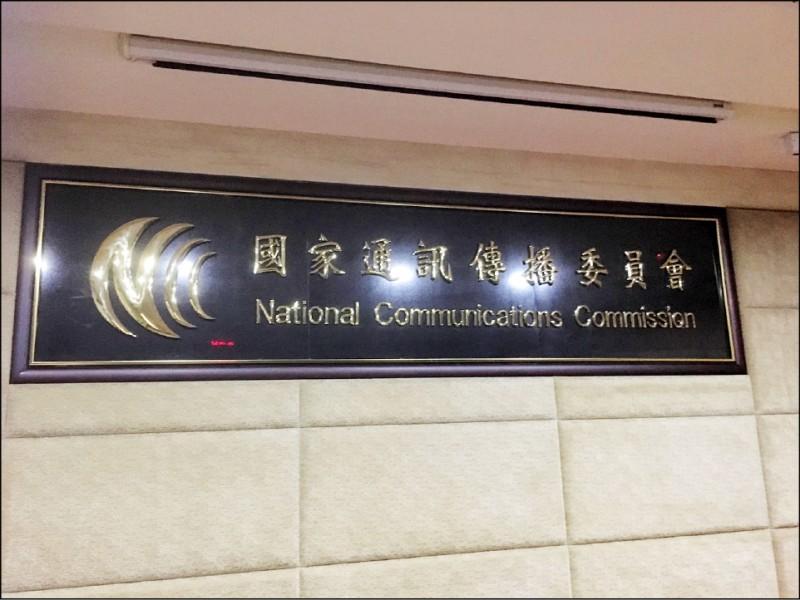 國家通訊傳播委員會(NCC)昨邀集相關單位開會,取得共識,中國OTT TV服務不在兩岸條例第三十四條規定許可的事項,於我國境內刊登廣告,應予以下架。(資料照)