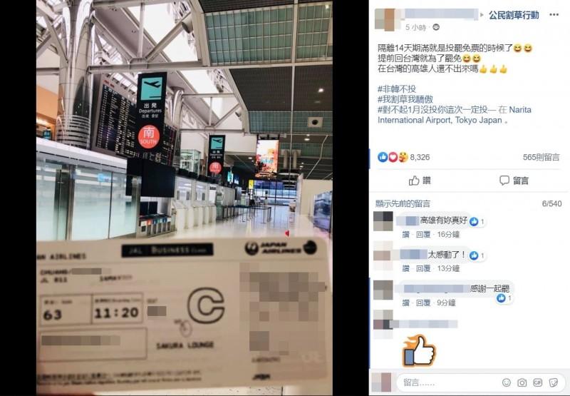 一名在日本留學的高雄網友在「公民割草聯盟」社團指出,為了投下罷免票,提早回台隔離。(圖擷自公民割草聯盟)