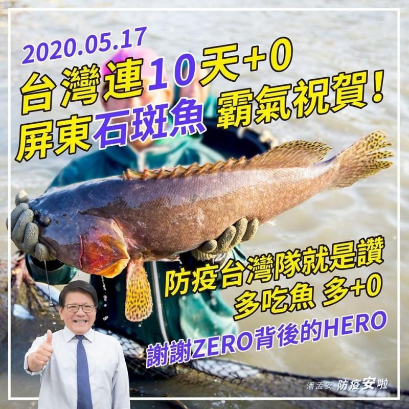 潘孟安今天也在臉書po出屏東石斑魚霸氣祝賀,並「謝謝ZERO背後的HERO」。(擷自潘孟安臉書)