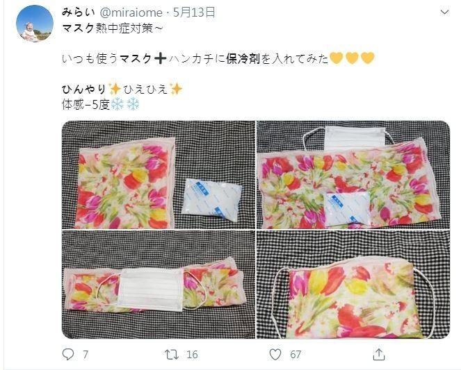 有網友在推特上分享自製的「冰涼口罩」一樣是在口罩內放入保冰劑以達到降溫效果。(圖片擷取自「@miraiome」推特)