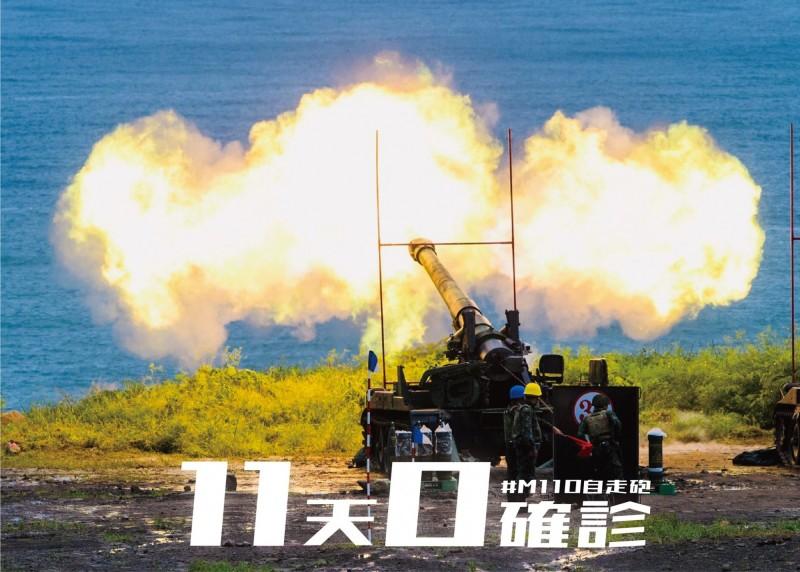 國防部發言人臉書今日下午發布M110自走砲射擊照片,對連續11日無新增確診病例致意。(取自臉書)