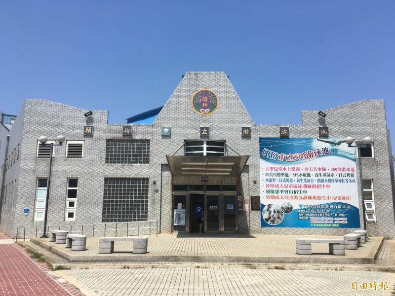 頭份市立游泳池、竹南鎮立游泳池皆因防疫閉館,預計6月1日重新開放。(記者鄭名翔攝)