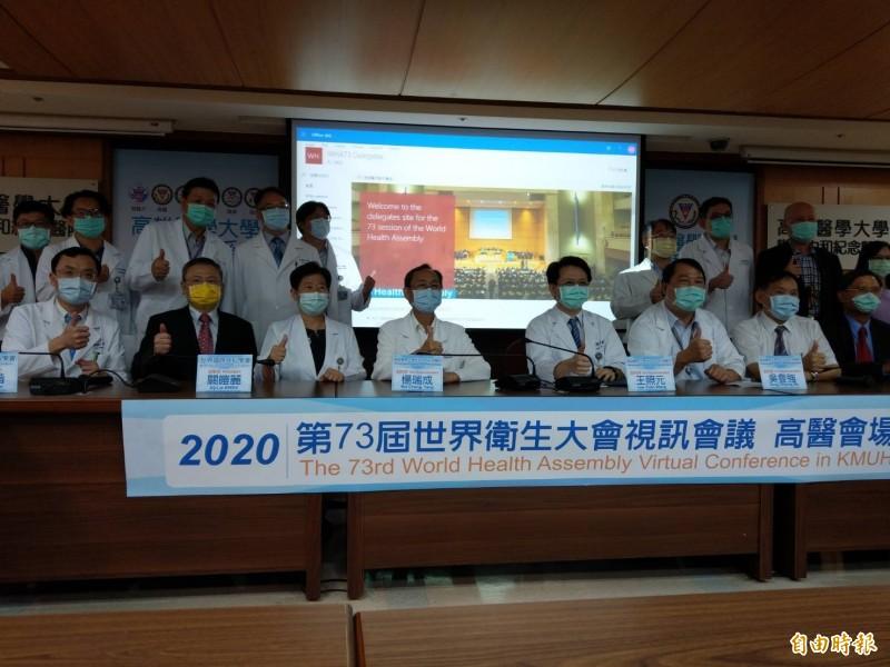 世界衛生大會(WHA)視訊會議今登場,台灣第4年未受邀請,不過在國內醫界努力下,世界國際外科學會候任理事長、高醫大外科教授關皚麗(前排左3)獲邀參加視訊會議,她將視訊地點選在高醫。(記者方志賢攝)