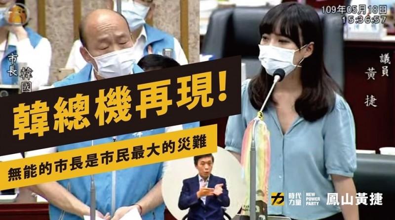 高雄市議員黃捷追問高雄市長韓國瑜輕軌到底蓋不蓋?韓國瑜要捷運局長回答。(記者王榮祥翻攝)