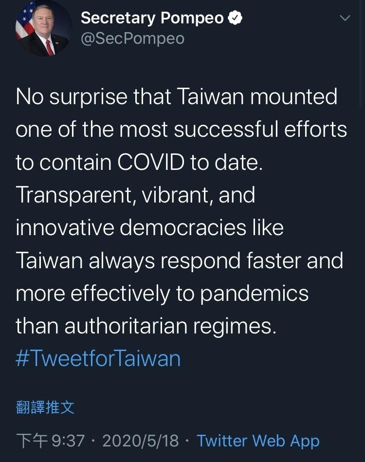美國國務卿龐皮歐今推文讚揚台灣的防疫表現是最成功的案例之一。(翻攝自推特)