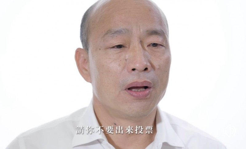 高雄市長韓國瑜(見圖)日前在臉書發布影片,呼籲支持者6月6日不要出來投票。(圖擷取自韓國瑜臉書)