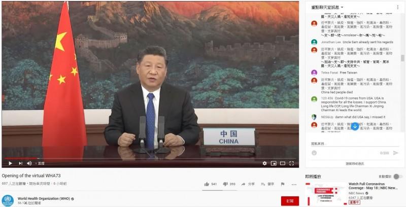 世界衛生組織在YouTube開啟直播,習近平致詞時,被外國網友狂用「台灣」洗版。(圖取自WHO YouTube)