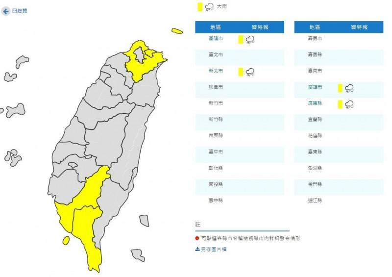 氣象局今天晚間對4縣市發布大雨特報,提醒民眾注意天氣狀況。(圖取自中央氣象局)