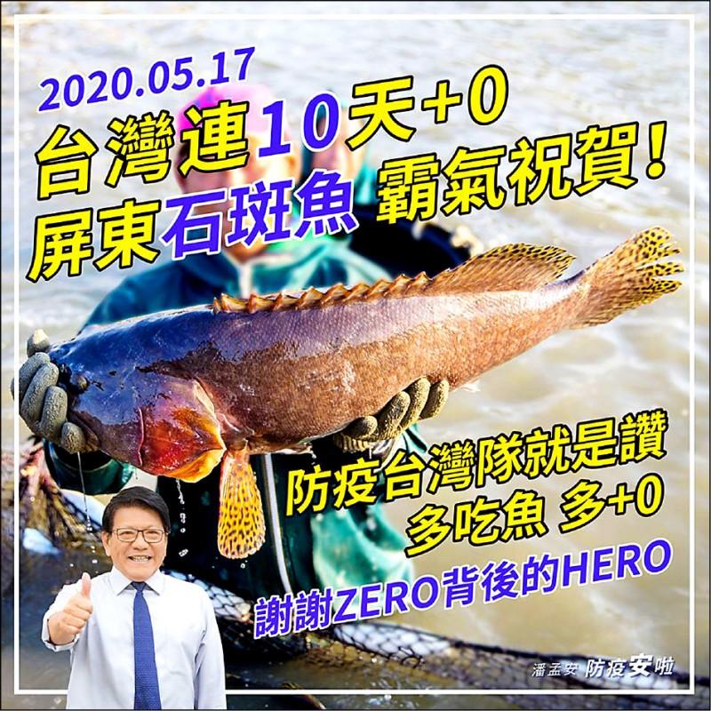 潘孟安前天在臉書po出屏東石斑魚霸氣祝賀,並「謝謝ZERO背後的HERO」。(擷自潘孟安臉書)
