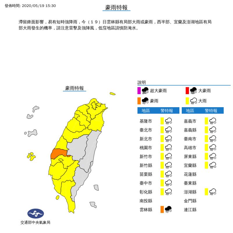 中央氣象局今(19)日下午3點30分發布17縣市豪、大雨特報,提醒外出的民眾要攜帶雨具。(中央氣象局)