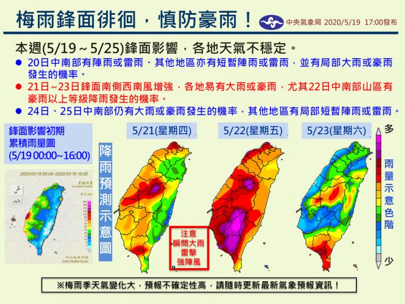 氣象局指出,今年梅雨季首道滯留性鋒面最顯著的降雨將發生在週四到週六。(圖取自報天氣-中央氣象局臉書粉專)