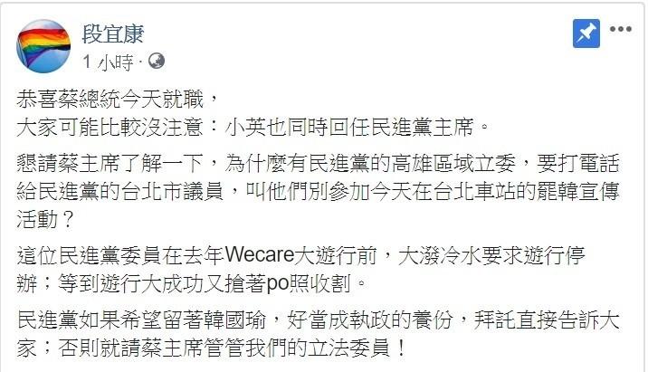 民進黨前立委段宜康今在臉書貼文要回鍋民進黨主席的蔡英文「管管我們的立法委員」。(翻攝臉書)