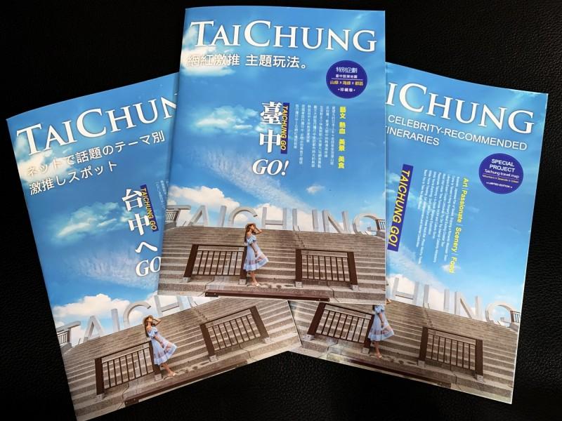 觀旅局邀請網紅撰文介紹台中景點,並發行手冊。(觀旅局提供)