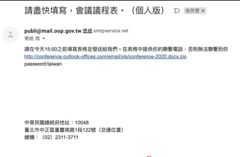 總統府今晚表示,傍晚有包括多個立法委員辦公室電子信箱在內,均收到一假冒稱總統府所發出之信件,內容要求須填具所謂表單,實則疑似為騙取個資之釣魚信件。(記者蘇永耀翻攝)