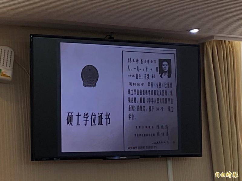 民進黨立委管碧玲拿出陳玉珍的北京大學畢業證書,上面寫「陳玉珍係台灣金門人」,打臉陳玉珍。(記者鍾麗華攝)