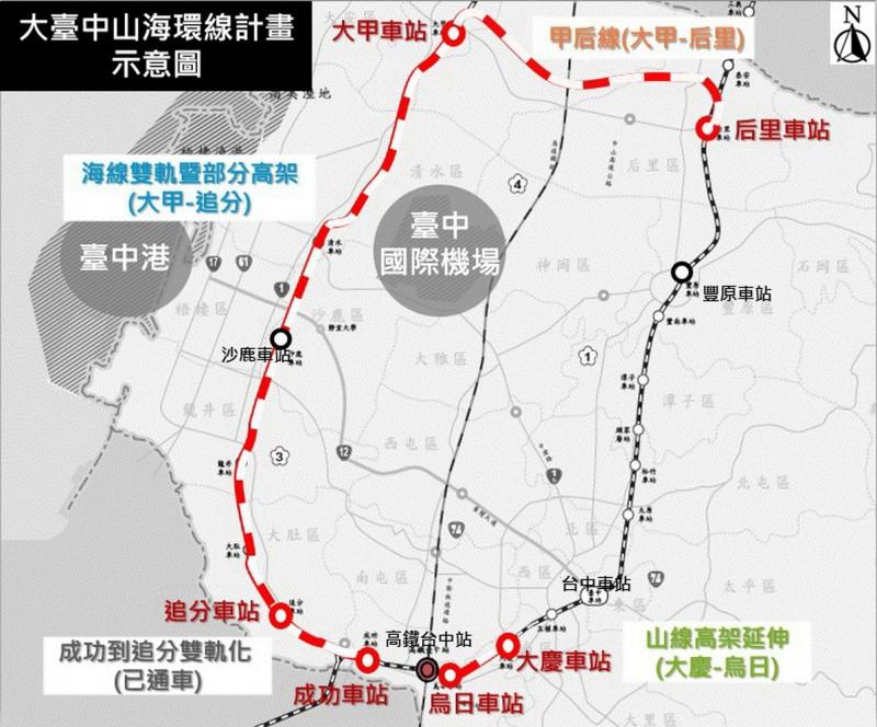 大台中山海環線計畫示意圖。(記者張菁雅翻攝)
