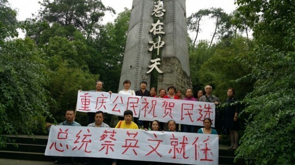 中國重慶2016年有17位中國公民拉布條恭喜首度當選台灣總統的蔡英文,當中7人事後被中國官方帶走。(圖擷自臉書)