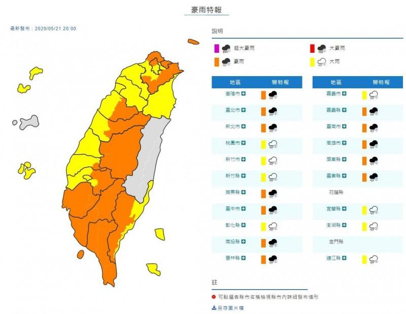 氣象局對20縣市發布豪雨特報,提醒民眾留意瞬間強降雨。(圖取自中央氣象局)