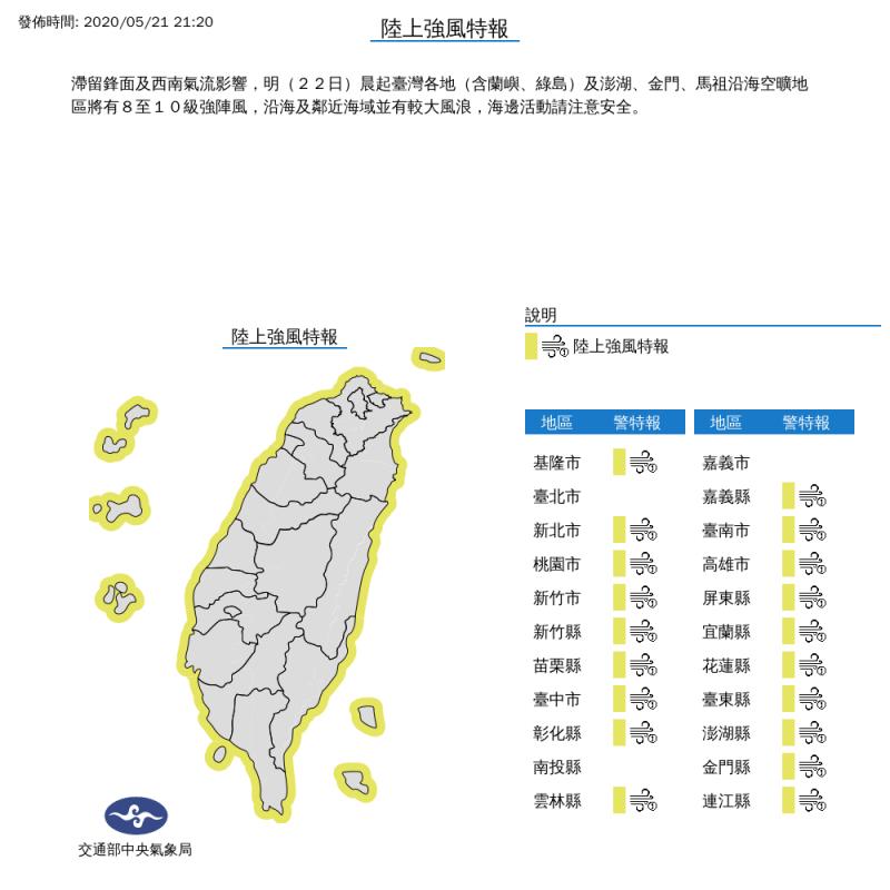 中央氣象局針對全台發布「陸上強風特報」,明(22日)晨起,全台各地沿海空曠地區將出現8至10級的強陣風。(圖擷取自中央氣象局)