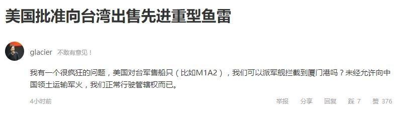 有中國網友竟腦洞大開,要在海上攔截美國對台軍售船隻,押送回廈門港。(圖擷自網路)