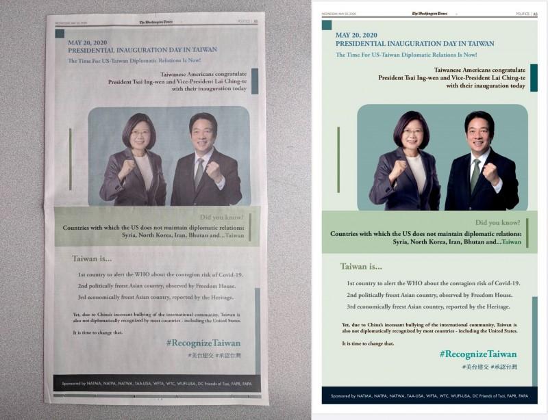 總統蔡英文20日宣示就職,同一天,海外台灣集資在華盛頓時報刊登全版廣告,慶祝台灣民主,同時呼籲台美建交。(擷取自台灣人公共事務會臉書)