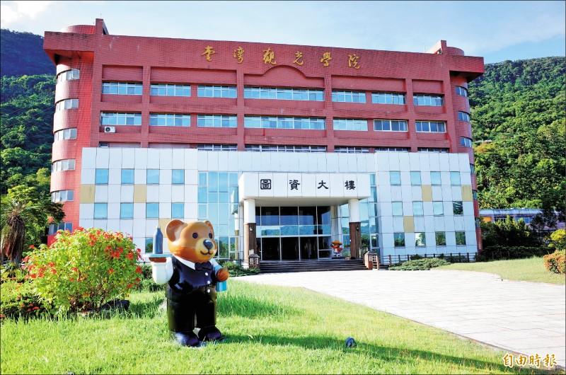 2018年運彩捐資入主私立台灣觀光學院,如今因疫情影響業績,決定退出經營。(記者花孟璟攝) (記者花孟璟攝)