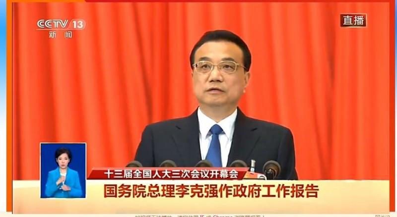 中國全國人大會議今天上午9時在北京人民大會堂開幕,中國總理李克強發表政府工作報告。工作報告內容涉台部分,提到「堅持對台工作大政方針,深化兩岸融合發展,團結廣大台灣同胞共同反對台獨、促進統一」。值得注意的是,與昨天的全國政協工作報告都未提「九二共識」。(取自網路)