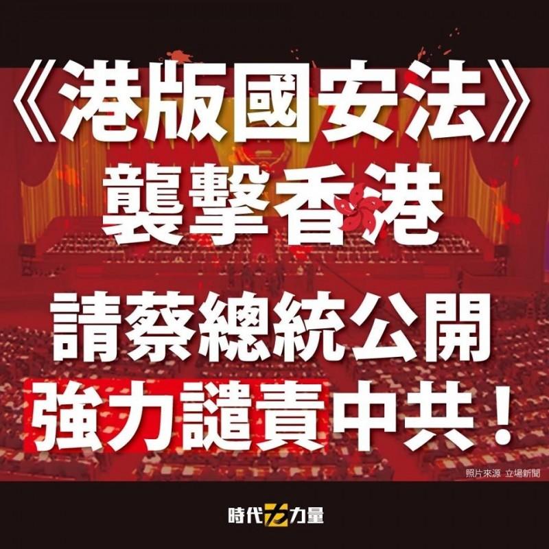 時代力量呼籲蔡英文公開強力譴責中共。(翻攝自時代力量臉書)