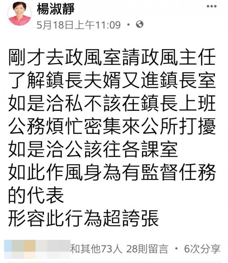 楊淑靜日前就對楊鴻源頻繁進出鎮長室提出質疑,認為行為超誇張。(翻攝楊淑靜臉書)