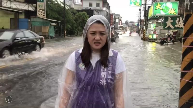 高雄市議員高閔琳質疑韓國瑜到各地勘災都只到10分鐘,沒有具體指示。(翻攝畫面)