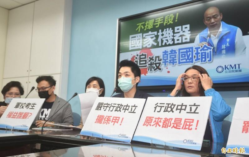 立法院國民黨團召開「不擇手段!國家機器追殺韓國瑜」記者會,批評行政不中立。(記者方賓照攝)