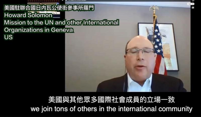 外交部陸續整理出各國友台發言,今日也在臉書發布「WHA挺台發言之三」影片。圖為美國駐聯合國日內瓦公使銜參事所羅門(Howard Soloman)為台發聲,呼籲WHO邀請台灣參與WHA。(圖擷取自臉書_外交部 Ministry of Foreign Affairs, ROC(Taiwan))