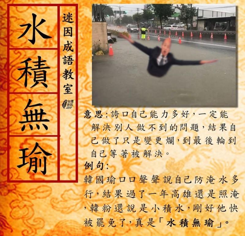 網友製作成語諷刺韓國瑜誇口能解決淹水問題,但事隔一年大雨來照樣淹水。(圖取自台灣迷因臉書社團)