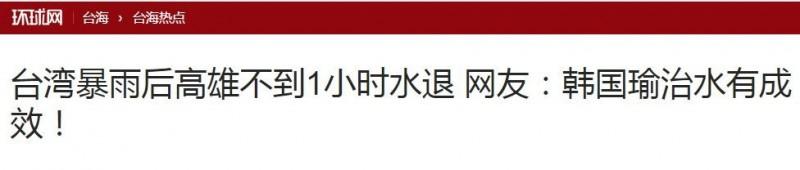 中國官媒報導韓國於治水有成。(圖取自環球網)