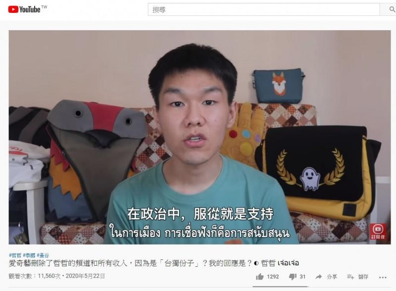 台灣網紅YouTuber「哲哲 Jer Jer」近來被中國影音平台「愛奇藝」官方認定為「台獨」,其在該平台的帳號因而遭刪除,連帶地也一併沒收了愛奇藝合約上理應支付給他的酬勞。(圖擷取自YouTube_哲哲 เจ๋อเจ๋อ/哲哲授權提供)
