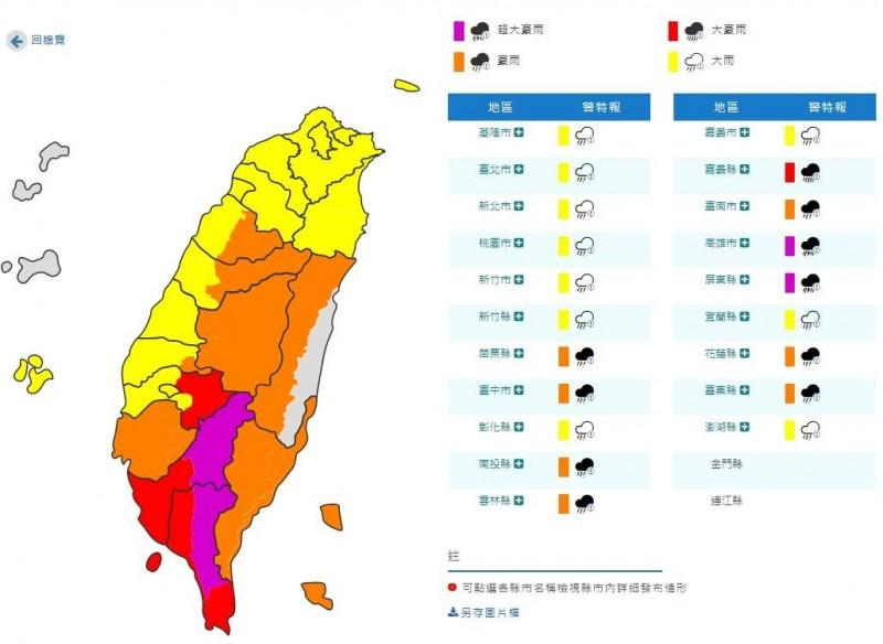 氣象局晚間7點20分對全台20縣市發布豪、大雨特報,高屏東山區有局部大豪雨或超大豪雨。(圖取自中央氣象局)
