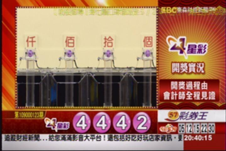 4星彩開獎號碼。(圖擷取自東森財經台57彩券王)