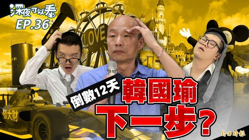 「野雞」幕僚團隊再出招,讓韓總火速兌現選舉支票!(影音製圖)