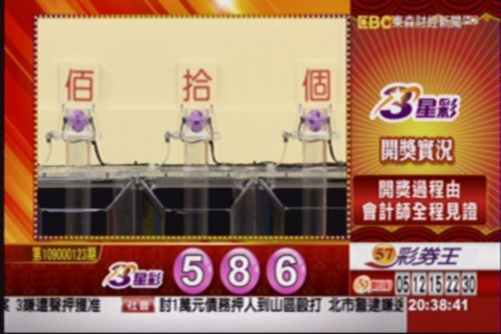 3星彩開獎號碼。(圖擷取自東森財經台57彩券王)