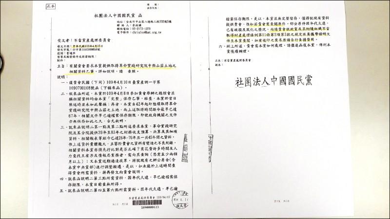 黨產會出示函文,強調是國民黨發函邀請黨產會到場查閱資料。(黨產會提供)