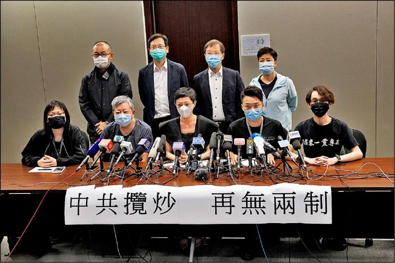 包括香港民主派立法會多名議員廿二日在立法會召開記者會,痛批中共強推「港版國安法」形同「攬炒」(同歸於盡),等於宣告「一國兩制」名存實亡。 (歐新社)