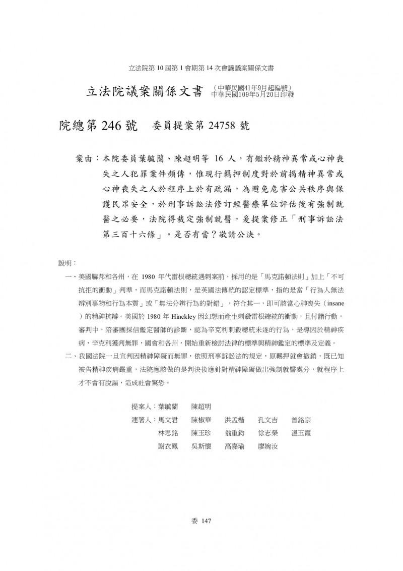 葉毓蘭、陳超明等人提案主張精神障礙犯若被撤銷羈押,應強制就醫,獲得跨黨派立委高嘉瑜、陳椒華連署。 (圖擷取自立法院議事及發言系統)