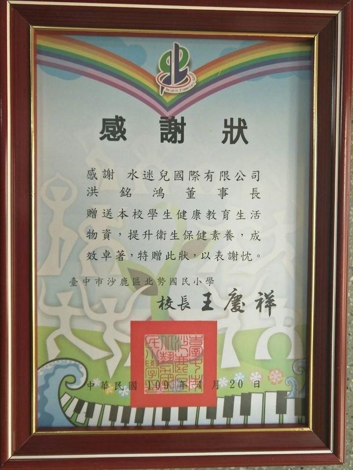 北勢國小校長王慶祥回贈給台商洪銘鴻感謝狀。(記者張瑞楨翻攝自洪銘鍵臉書)